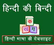 Hindi Ki Bindi